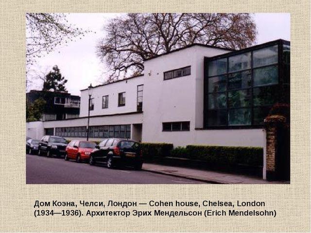 Дом Коэна, Челси, Лондон — Cohen house, Chelsea, London (1934—1936). Архитект...