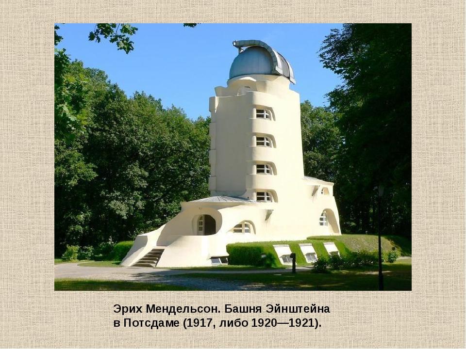 Эрих Мендельсон. Башня Эйнштейна в Потсдаме (1917, либо 1920—1921).