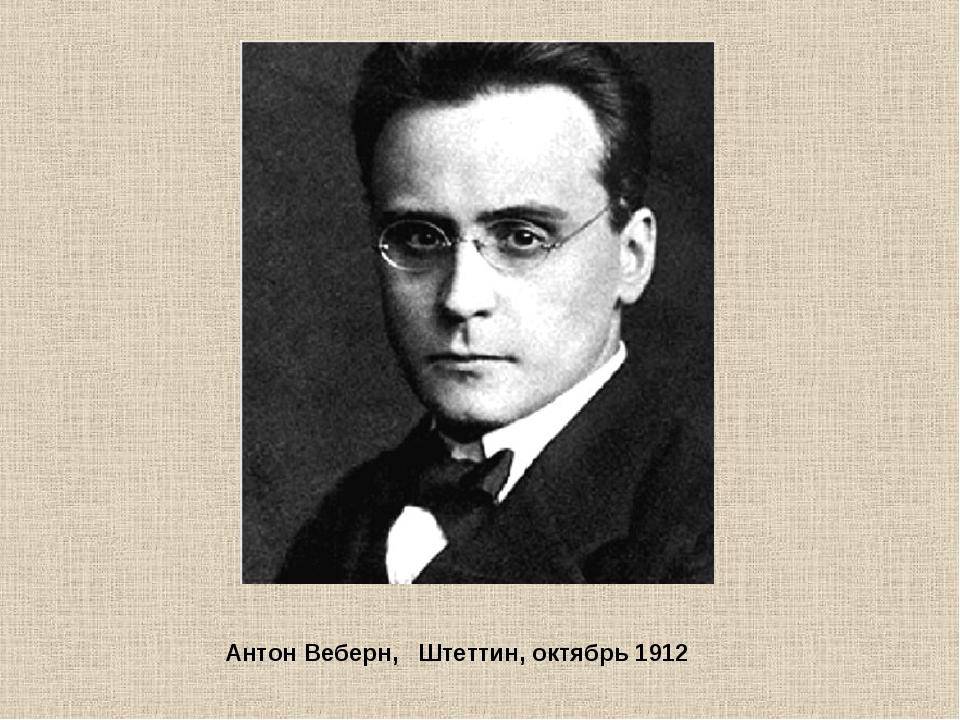 Антон Веберн, Штеттин, октябрь 1912