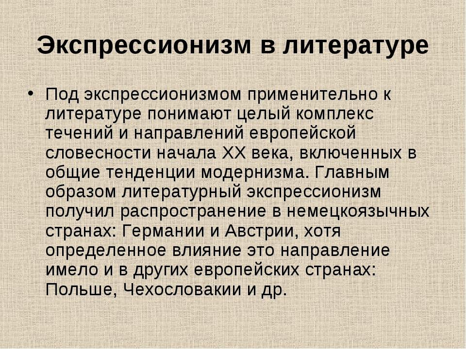 Экспрессионизм в литературе Под экспрессионизмом применительно к литературе п...