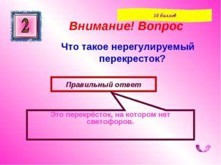 Что такое нерегулируемый перекресток? Правильный ответ Это перекрёсток, на ко
