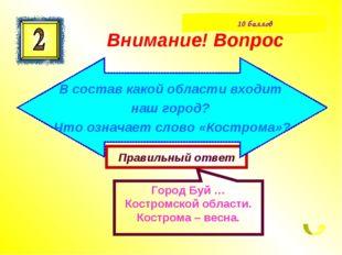 Правильный ответ Город Буй … Костромской области. Кострома – весна. Внимание!