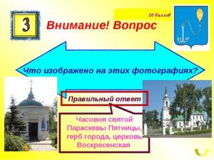 Часовня святой Параскевы Пятницы, герб города, церковь Воскресенская Внимание