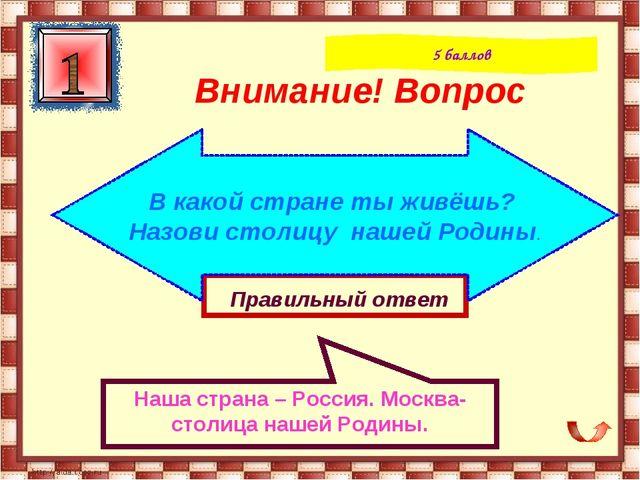 Правильный ответ Наша страна – Россия. Москва-столица нашей Родины. Внимание...