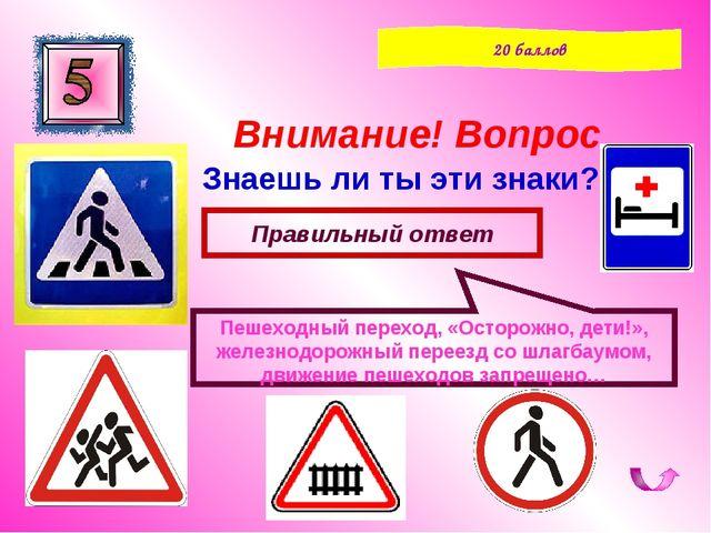 Знаешь ли ты эти знаки? Правильный ответ Пешеходный переход, «Осторожно, дети...