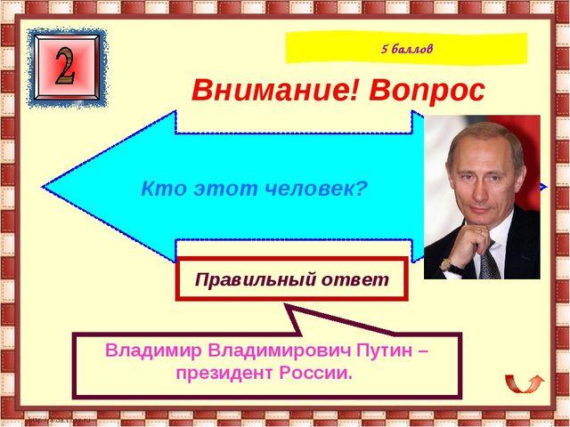 Правильный ответ Владимир Владимирович Путин – президент России. Внимание! Во...