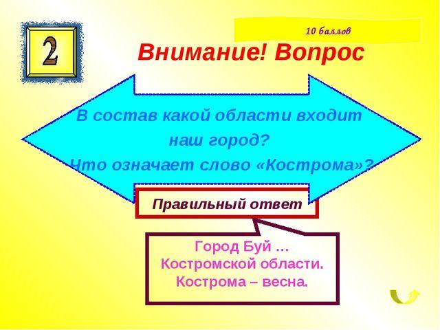 Правильный ответ Город Буй … Костромской области. Кострома – весна. Внимание!...