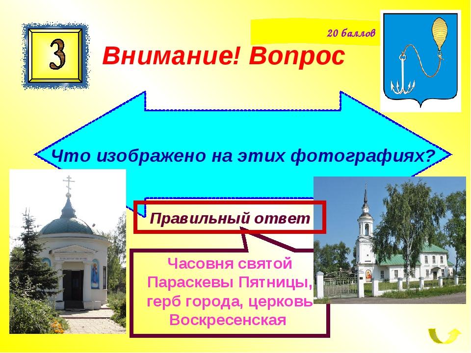Часовня святой Параскевы Пятницы, герб города, церковь Воскресенская Внимание...