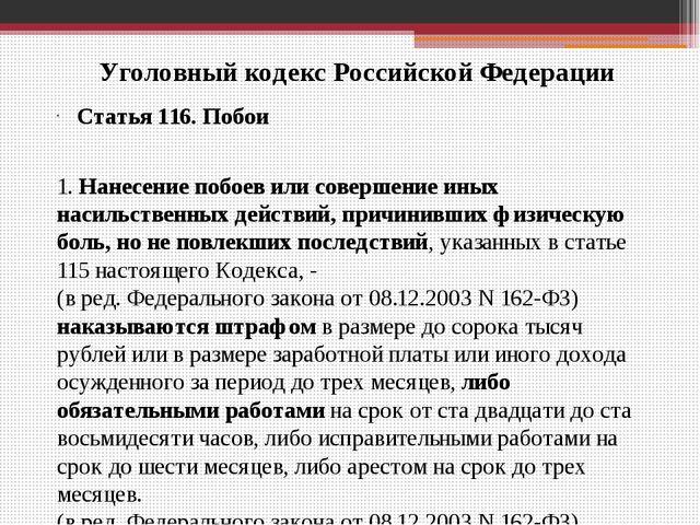 Статья 116. Побои 1. Нанесение побоев или совершение иных насильственных дей...