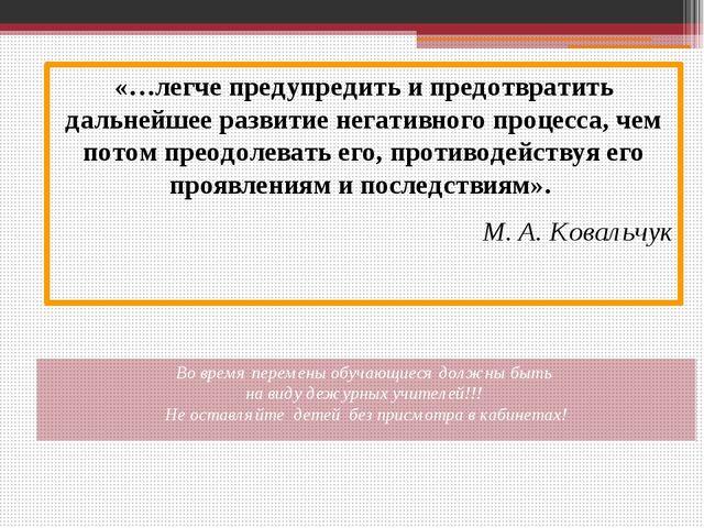 «…легче предупредить и предотвратить дальнейшее развитие негативного процесса...