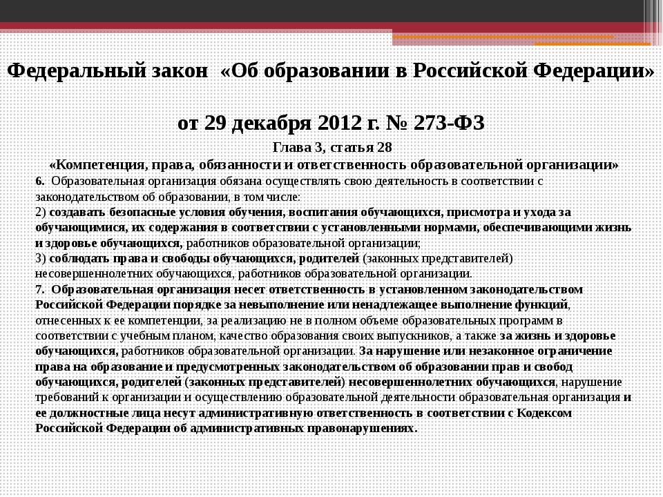 Федеральный закон «Об образовании в Российской Федерации» от 29 декабря 2012...
