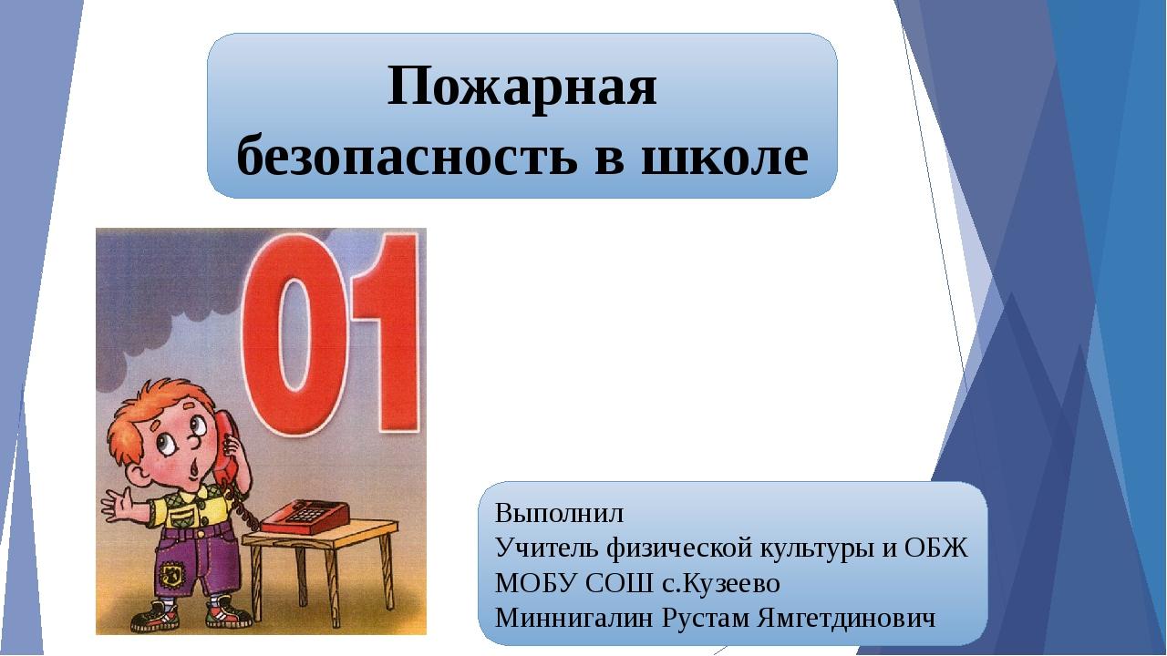 Пожарная безопасность в школе Выполнил Учитель физической культуры и ОБЖ МОБУ...
