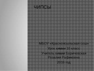МБОУ «Красноясыльская сош» Урок химии 10 класс Учитель химии Боричевская Роза