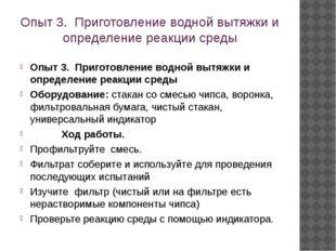 Опыт 3. Приготовление водной вытяжки и определение реакции среды Опыт 3. Приг