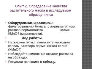 Опыт 2. Определение качества растительного масла в исследуемом образце чипса