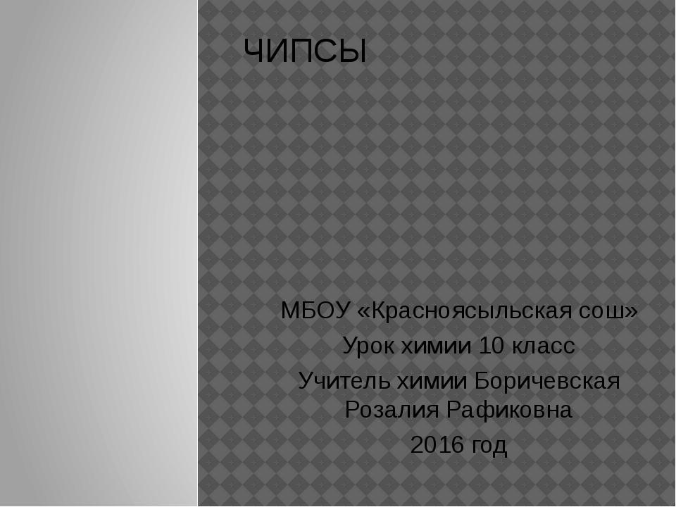 МБОУ «Красноясыльская сош» Урок химии 10 класс Учитель химии Боричевская Роза...