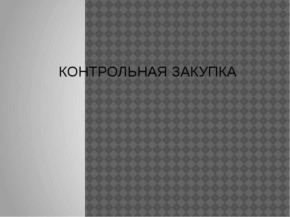 КОНТРОЛЬНАЯ ЗАКУПКА