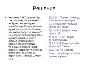 """Решение Указание Л.Н.Толстого. """"До тех пор, пока барин выехал из Тулы, скольк"""