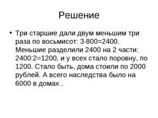Решение Три старшие дали двум меньшим три раза по восьмисот: 3∙800=2400. Мень