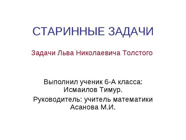 СТАРИННЫЕ ЗАДАЧИ Задачи Льва Николаевича Толстого Выполнил ученик 6-А класса:...