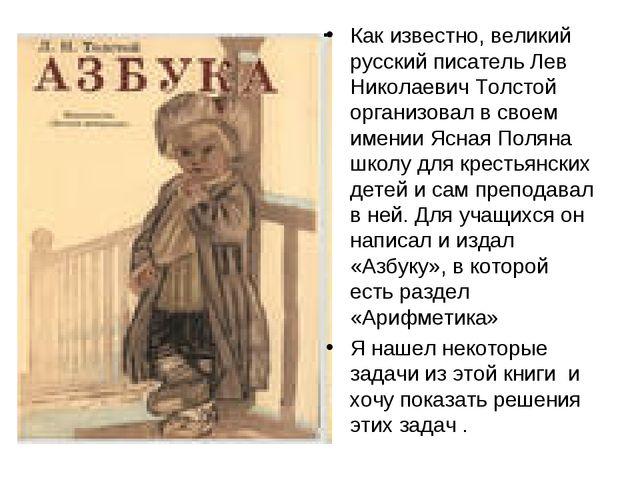 Как известно, великий русский писатель Лев Николаевич Толстой организовал в с...