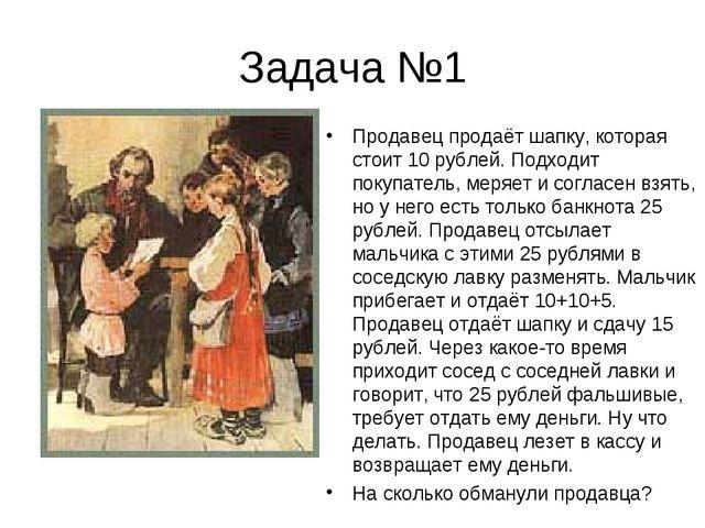 Задача №1 Продавец продаёт шапку, которая стоит 10 рублей. Подходит покупател...