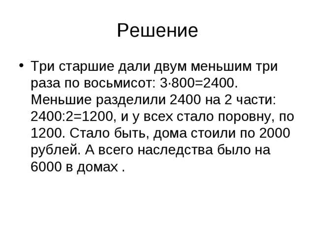 Решение Три старшие дали двум меньшим три раза по восьмисот: 3∙800=2400. Мень...