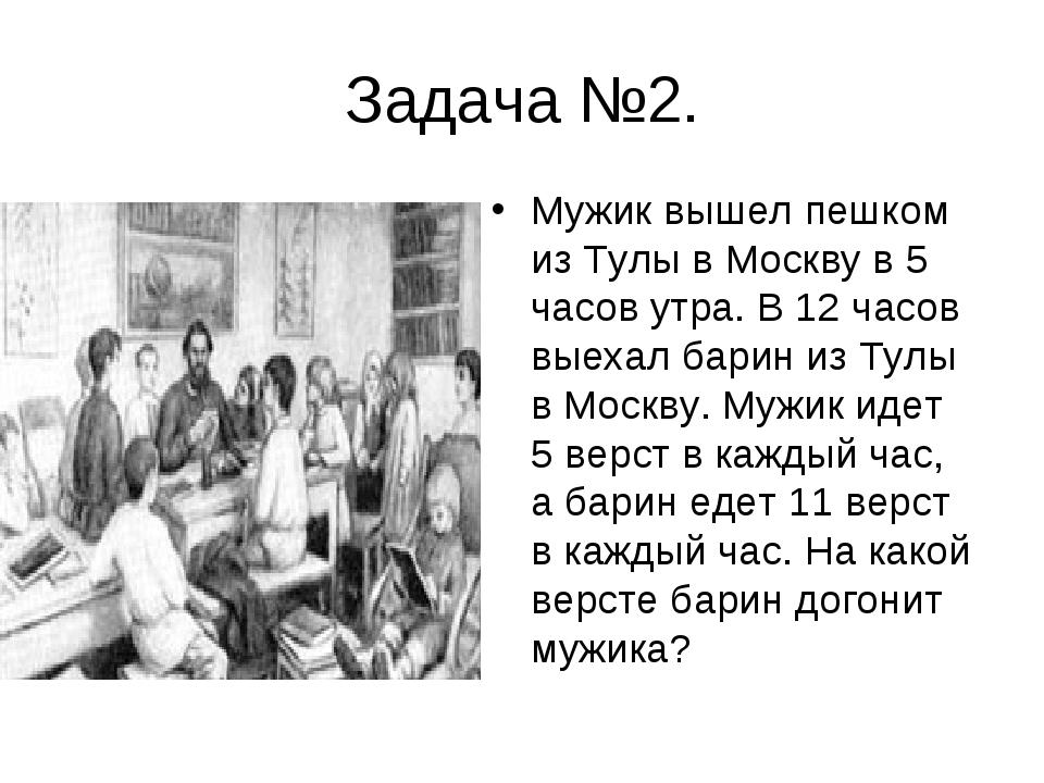 Задача №2. Мужик вышел пешком из Тулы в Москву в 5 часов утра. В 12 часов вые...
