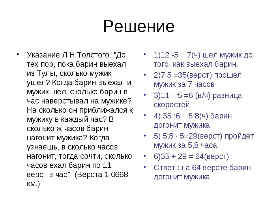 """Решение Указание Л.Н.Толстого. """"До тех пор, пока барин выехал из Тулы, скольк..."""