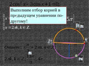 y 0 1 1 0рад 0,5 -1 Выполним отбор корней в предыдущем уравнении по-другому!