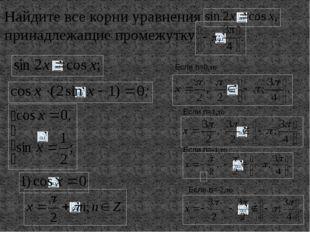 Найдите все корни уравнения принадлежащие промежутку Если n=0,то Если n=1,то