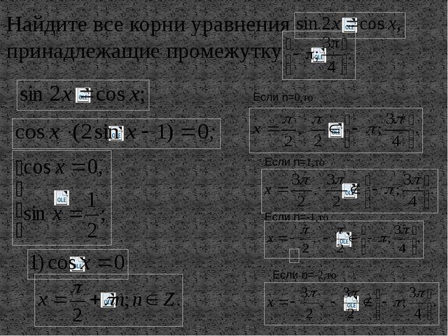 Найдите все корни уравнения принадлежащие промежутку Если n=0,то Если n=1,то...