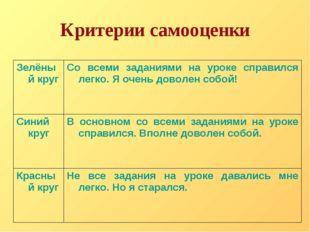 Критерии самооценки Зелёный кругСо всеми заданиями на уроке справился легко.
