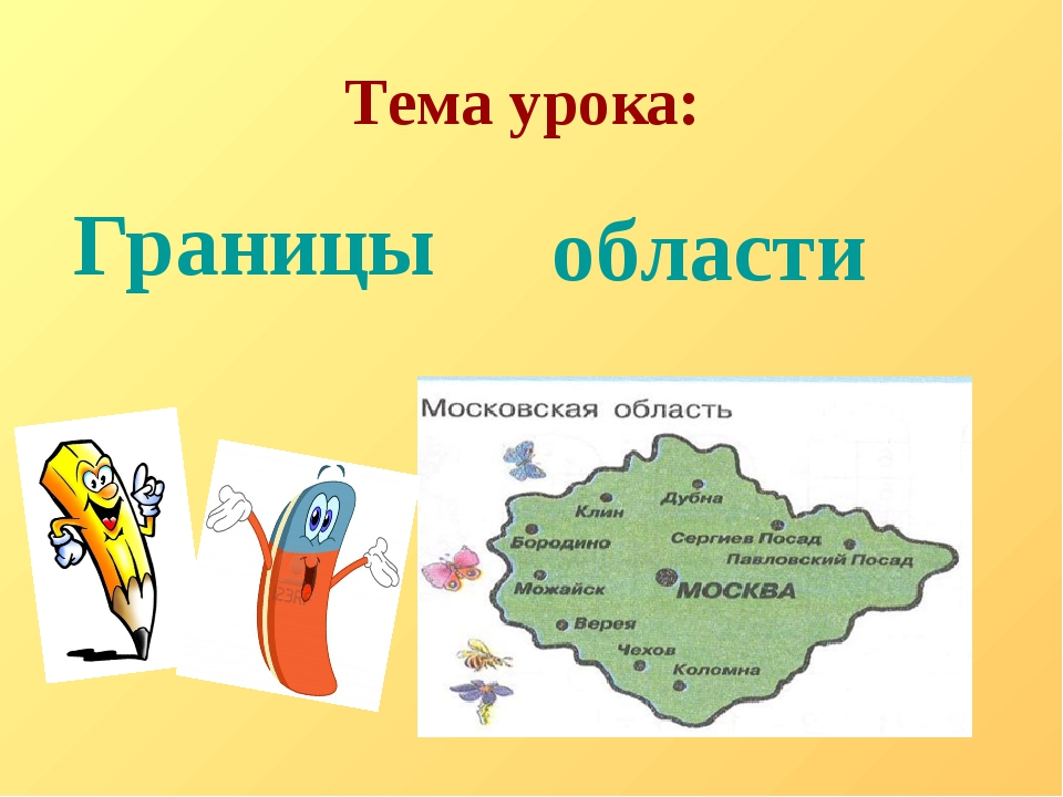 Тема урока: Границы области