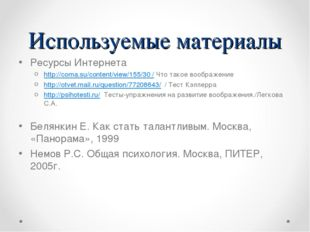 Используемые материалы Ресурсы Интернета http://coma.su/content/view/155/30 /