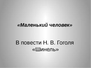 «Маленький человек» В повести Н. В. Гоголя «Шинель»