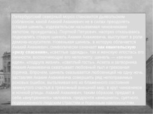 Петербургский северный мороз становится дьявольским соблазном, какой Акакий А