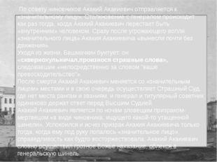 По совету чиновников Акакий Акакиевич отправляется к «значительному лицу». С