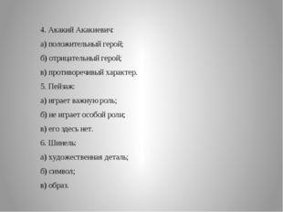4. Акакий Акакиевич: а) положительный герой; б) отрицательный герой; в) проти