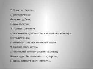 7. Повесть «Шинель»: а) фантастическая; б) жизнеподобная; в) романтическая.