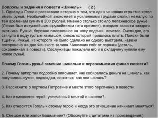 Вопросы и задания к повести «Шинель»( 2 ) 1.Однажды Гоголю рассказали истор