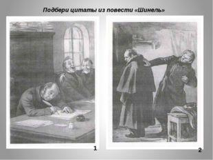 1 2 Подбери цитаты из повести «Шинель»