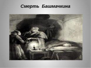 Смерть Башмачкина