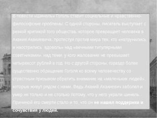 В повести «Шинель» Гоголь ставит социальные и нравственно-философские проблем