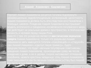 Акакий Акакиевич Башмачкин Портрет Акакия Акакиевича рисуется Гоголем подчерк