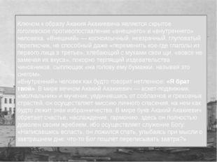 Ключом к образу Акакия Акакиевича является скрытое гоголевское противопоставл