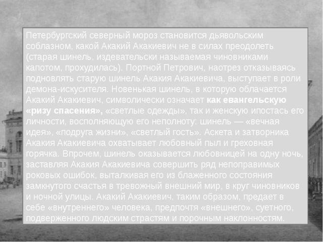 Петербургский северный мороз становится дьявольским соблазном, какой Акакий А...