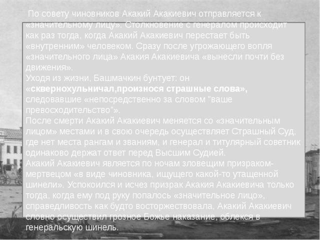 По совету чиновников Акакий Акакиевич отправляется к «значительному лицу». С...