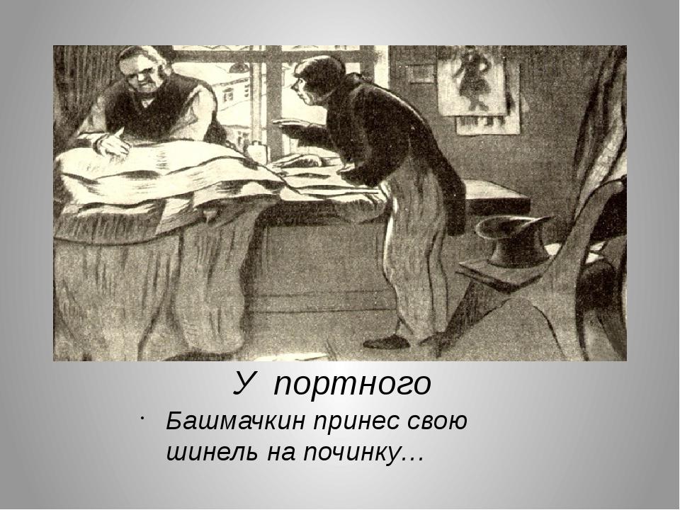 У портного Башмачкин принес свою шинель на починку…