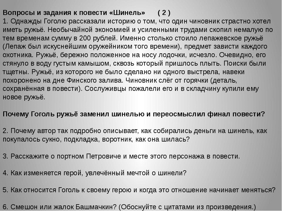 Вопросы и задания к повести «Шинель»( 2 ) 1.Однажды Гоголю рассказали истор...